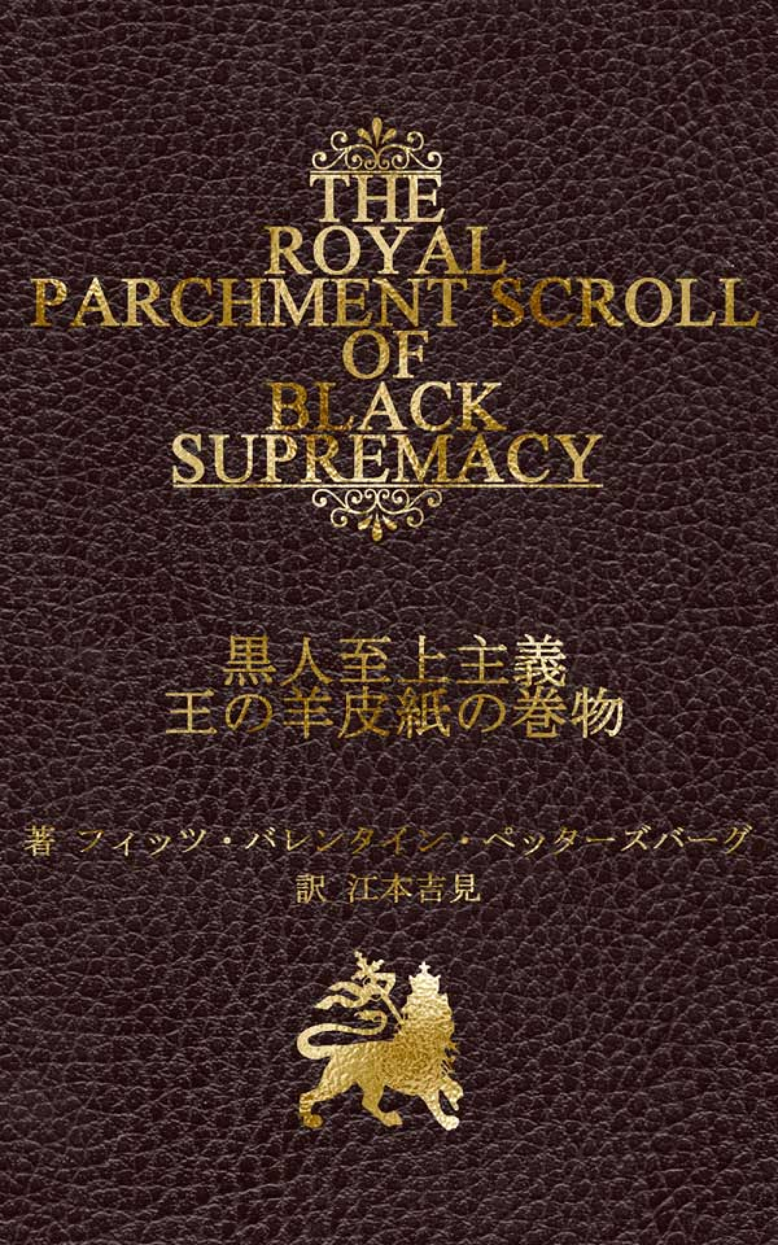 blacksupremacy_web