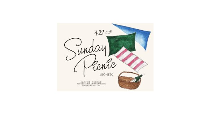 4月22日(日)、「Sunday Picnic」開催!