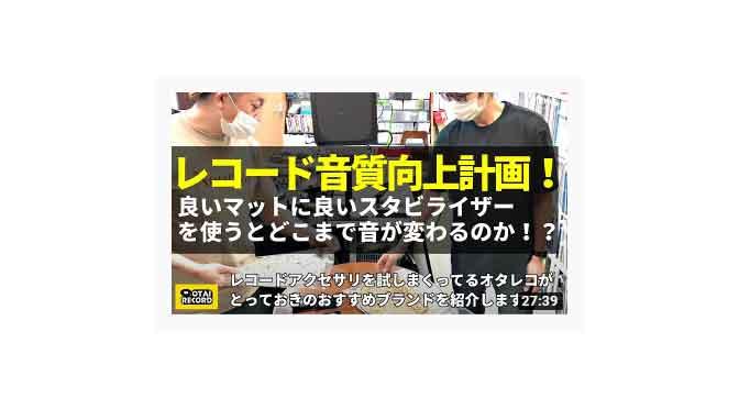 【動画】DJ、リスニング共にOK!レコードプレーヤーの音質向上計画!by Otairecord